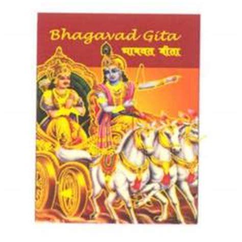 Bhagavad Gita Custom PHD Thesis